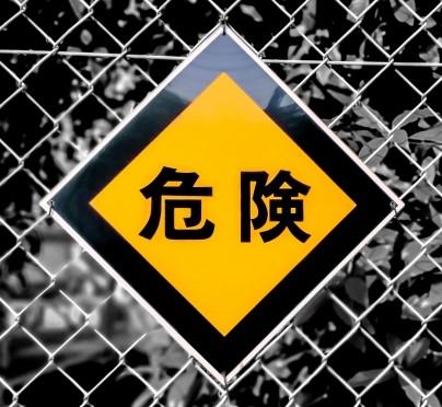 危険と書かれた標識